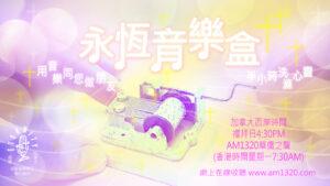 溫哥華AM1320華僑之聲「永恆音樂盒」電台節目