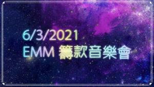 EMM 音樂籌款晚會