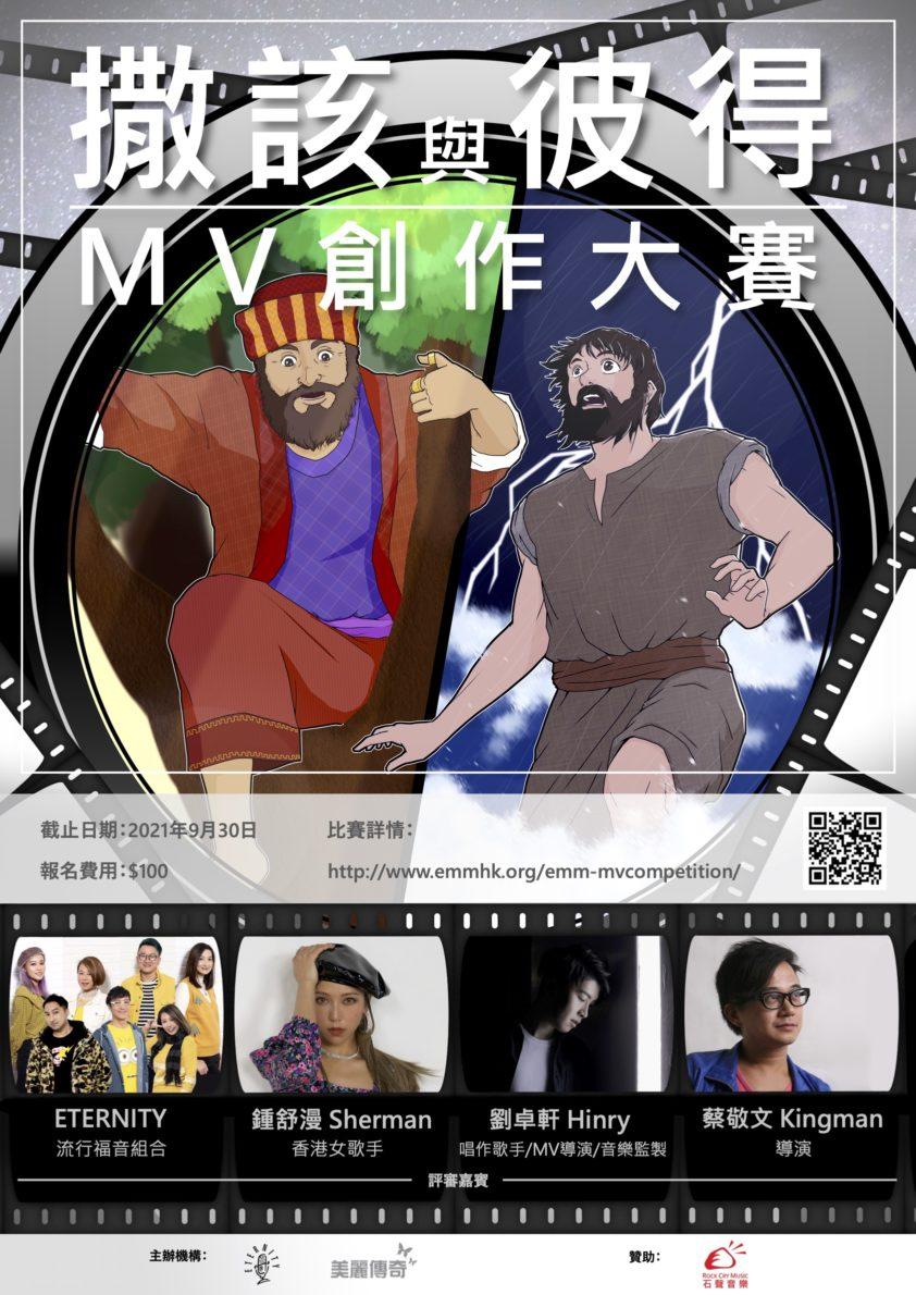 EMM Poster Final2 (1)