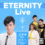 20210727 ETERNITY Live with 張彥博
